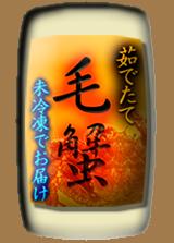 北海道の毛蟹
