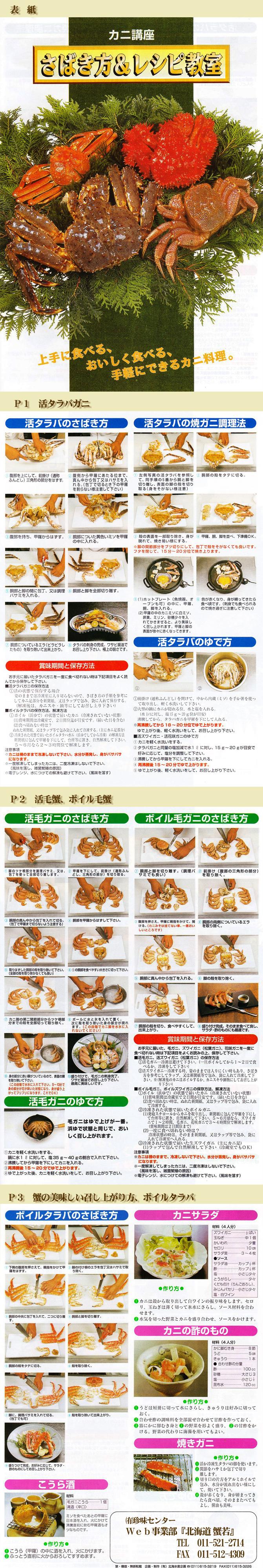 毛蟹、タラバ蟹の食べ方