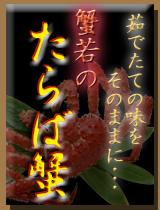 蟹若のタラバ蟹