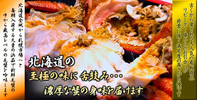 北海道蟹若の蟹